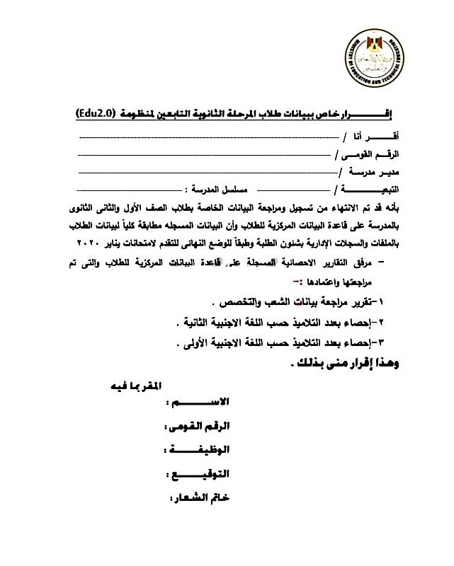 """لدخول الامتحان الالكتروني.. تعليمات هامة للمدارس ولطلاب الصف الثاني الثانوي """"مستند رسمي"""" 76113"""