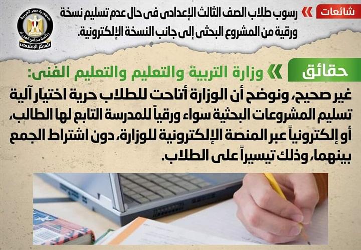 التعليم تنفي رسوب طلاب الشهادة الاعدادية الذين لم يقدموا نسخة ورقية من البحث 76115