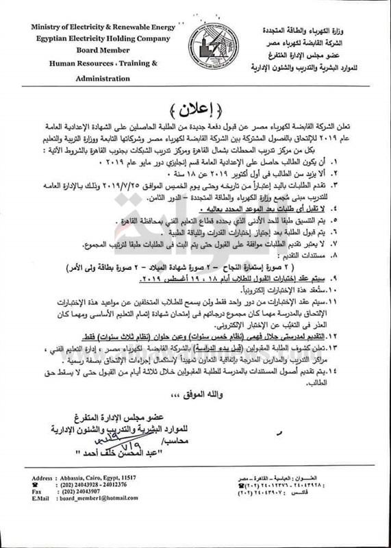 لطلاب الإعدادية.. فتح التقديم في مدارس الشركة القابضة لكهرباء مصر 76410