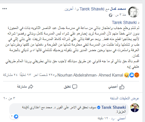 وزير التعليم يعتذر لولي أمر بعد تعدي مدير مدرسة على بناته 76710