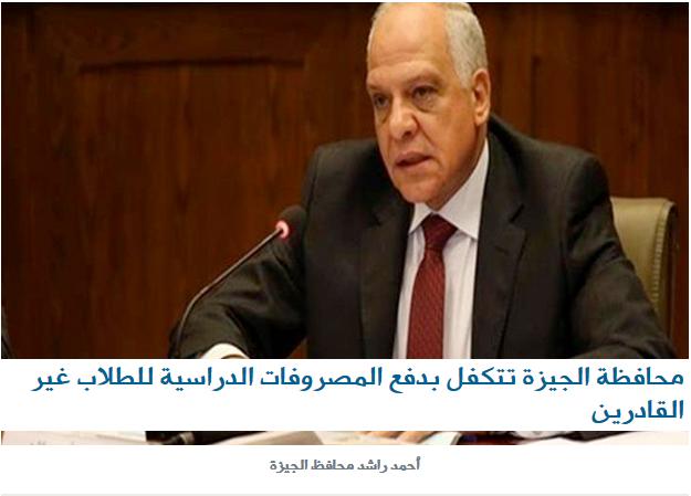 محافظة الجيزة تعلن دفع مصروفات الطلاب غير القادرين 76711