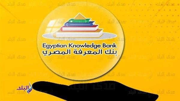 بالصور.. شرح البحث داخل بنك المعرفة المصري 77111