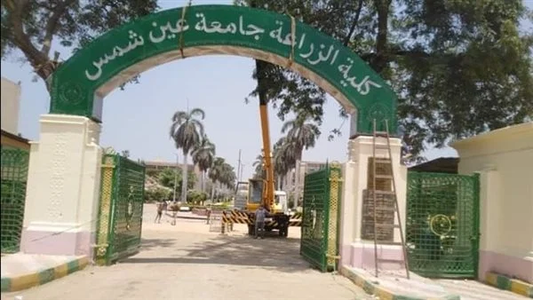 رابط حصول طلاب كلية الزراعة جامعة عين شمس على لقاح كورونا  7720