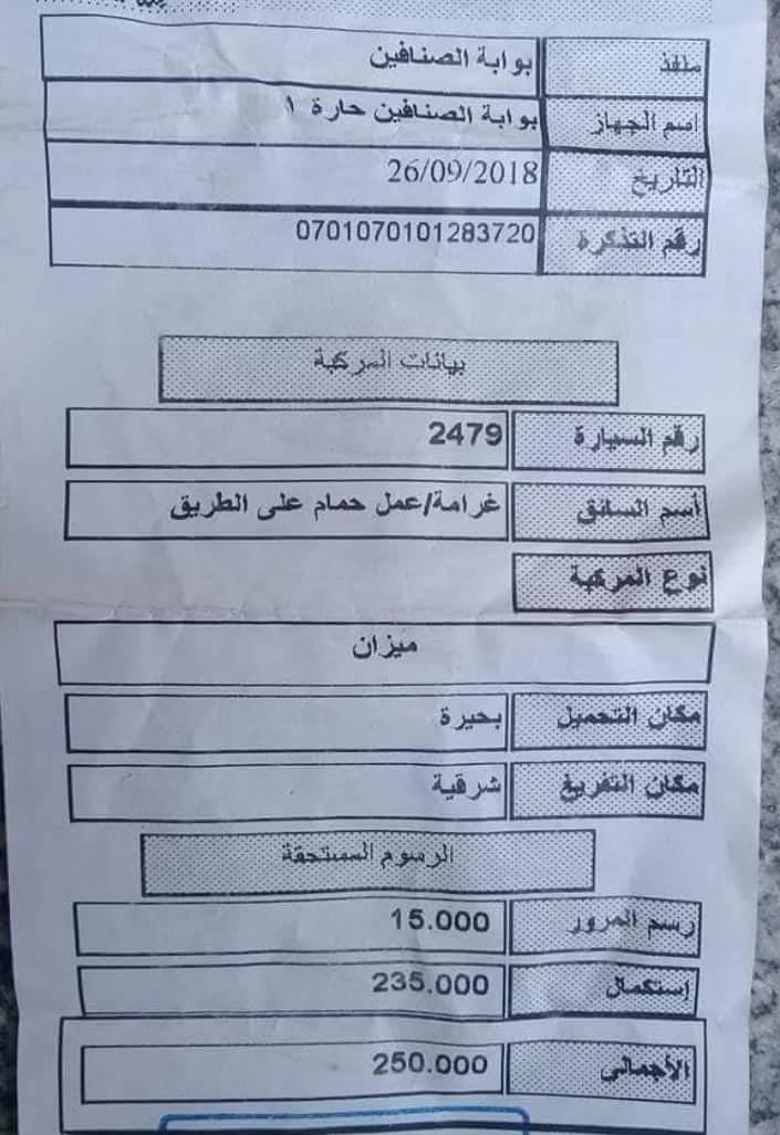 """اليوم السابع"""" تكشف حقيقة فرض غرامة 250 جنيه على من يتبول في الشارع 77519-10"""