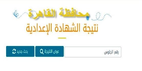 شكاوى من تأخر اعلان نتيجة إعدادية القاهرة إلكترونيا 7818