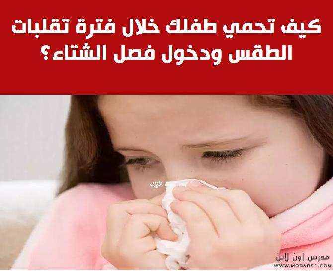 كيف تحمي طفلك خلال فترة التقلبات المناخية ودخول فصل الشتاء؟.. 13 خطوة 7821