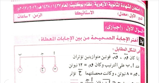 امتحانات الرياضيات للصف الثالث الثانوي الازهري السنوات السابقة 78810