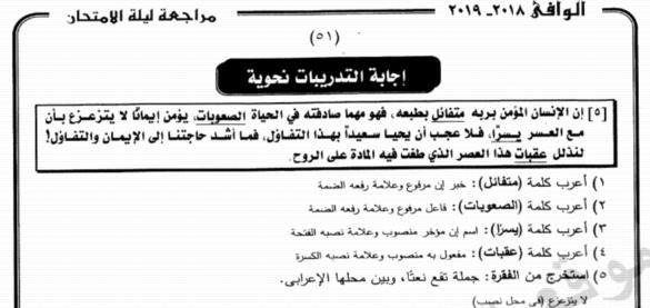 مراجعة ليلة امتحان اللغة العربية للصف الثالث الثانوي أ/ مصطفى فريد 78811