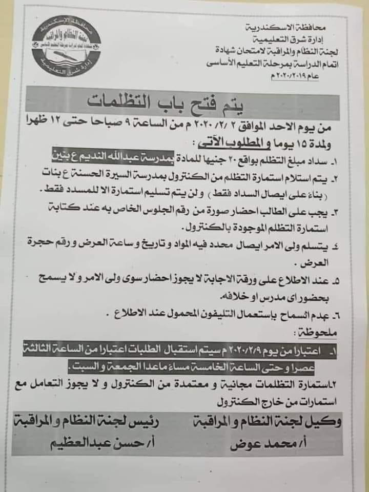 """فتح باب التظلمات لنتيجة إعدادية الإسكندرية.. تعرف على المطلوب """"مستند"""" 78813"""