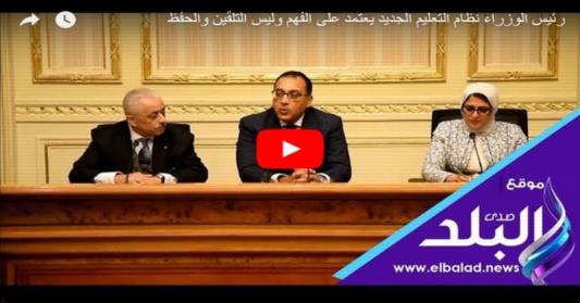 فيديو.. رئيس الوزراء: الرئيس أمر بالتركيز على التعليم.. والنظام الجديد ليس مبنياً على التابلت فقط 792