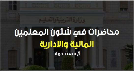 محاضرات في شئون المعلمين المالية والادارية أ/ سعيد حماد 797