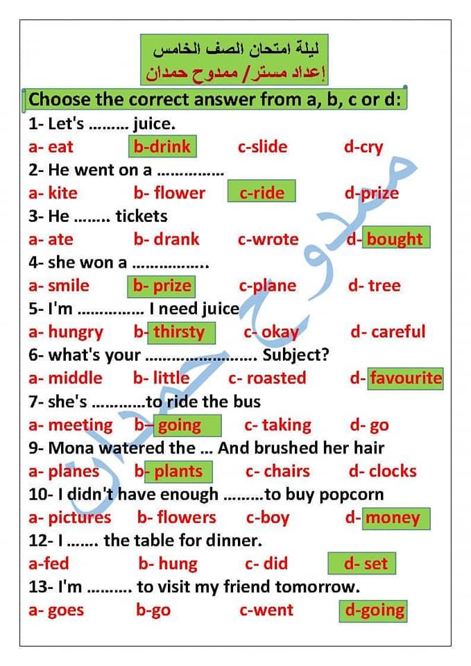 مراجعات ليالى الامتحان لغة انجليزية (اسئلة + اجابات) للصف الثالث - الرابع - الخامس الابتدائي ترم اول مستر/ ممدوح حمدان 79895810