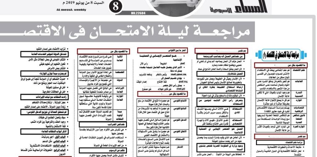مراجعة ليلة الإمتحان في الاقتصاد لثالثة ثانوي - جريدة المساء 8-6-2010