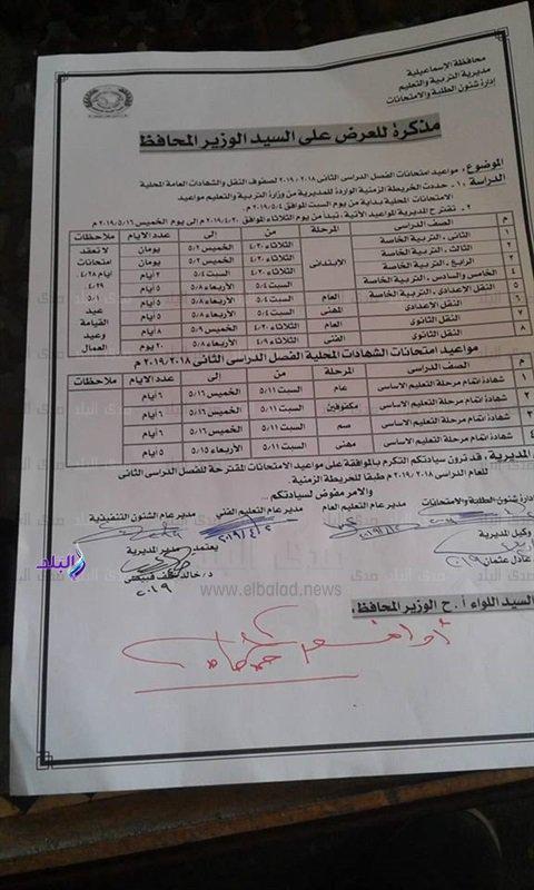 اعتماد جداول امتحانات محافظة الاسماعيلية الفصل الدراسي الثاني 2019 80910