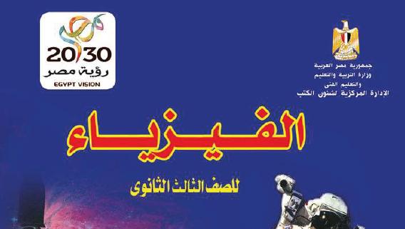 تحميل كتاب الفيزياء للصف الثالث الثانوي 2019. pdf 810