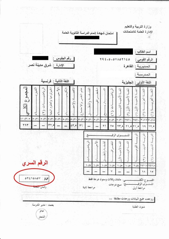 تنسيق الجامعات..  الرقم السري لتسجيل الرغبات 81013