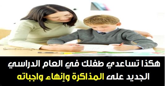 للامهات.. هكذا تساعدي طفلك في العام الدراسي الجديد على المذاكرة وإنهاء واجباته 8102
