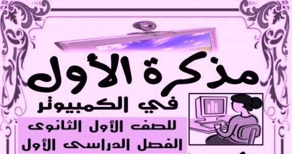 مذكرة الحاسب الألي للصف الاول الثانوي ترم أول 2019 مستر ناصر عبد التواب 8107