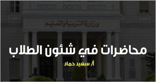 محاضرات في شئون الطلاب أ/ سعيد حماد 8111