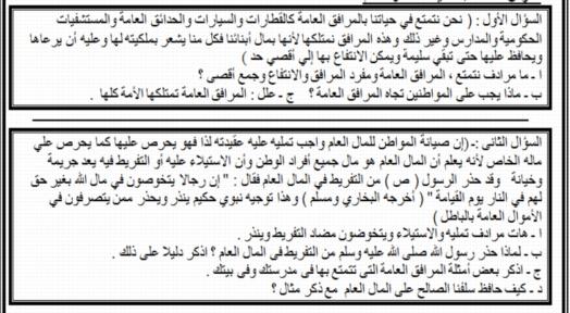 كراسة مراجعة لغة عربية للصف الاول الاعدادي ترم أول لن تخرج عنها الامتحان أ/ أيمن وهدان 8128