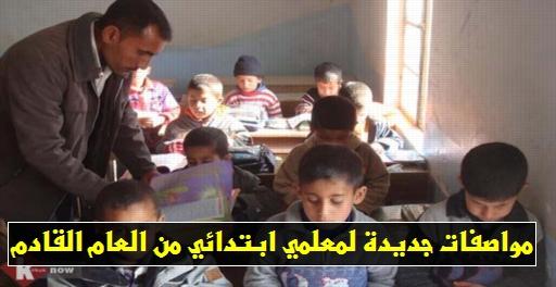 التعليم تشترط مواصفات جديدة لمعلمي ابتدائي من العام القادم 813