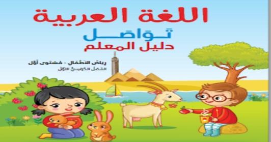 تحميل دليل المعلم لكتاب اللغة العربية لكي جي 1 ترم أول 2019 8131