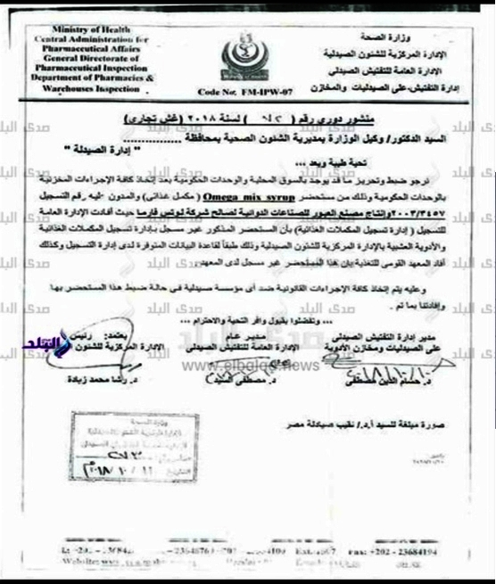 رسمياً.. وزارة الصحة تحذر من هذا الدواء 8139