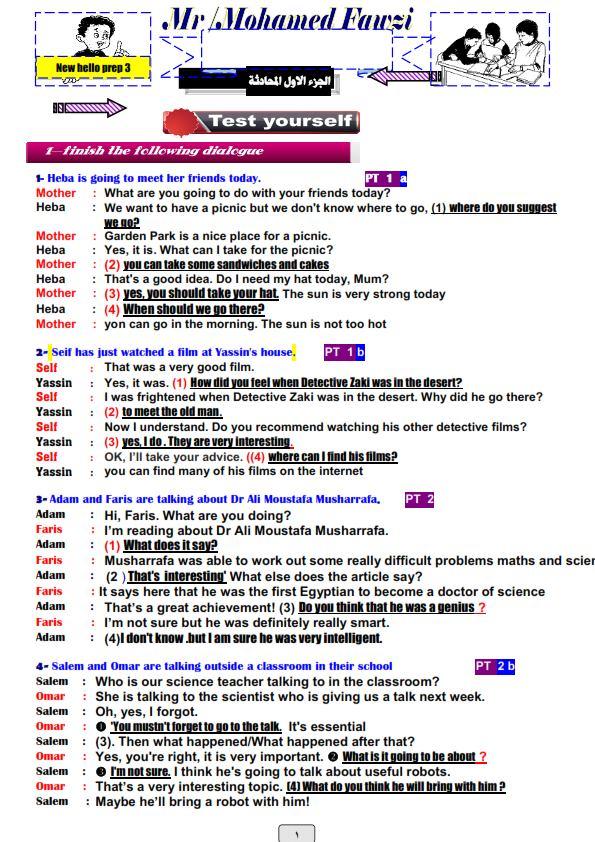 لغة انجليزية | 27 محادثة مجابة للصف الثالث الاعدادى ترم أول مستر/ محمد فوزي 81549910