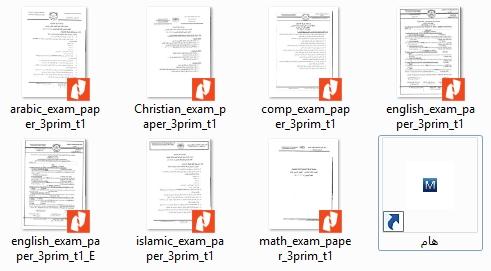 مواصفات الورقة الامتحانية الجديدة لكل مواد الصف الثالث الابتدائي ترم أول 2019 8163