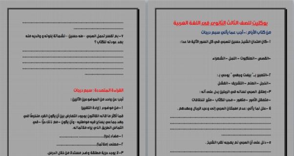 بوكليت امتحان اللغة العربية للصف الثالث الثانوي 2019 8178