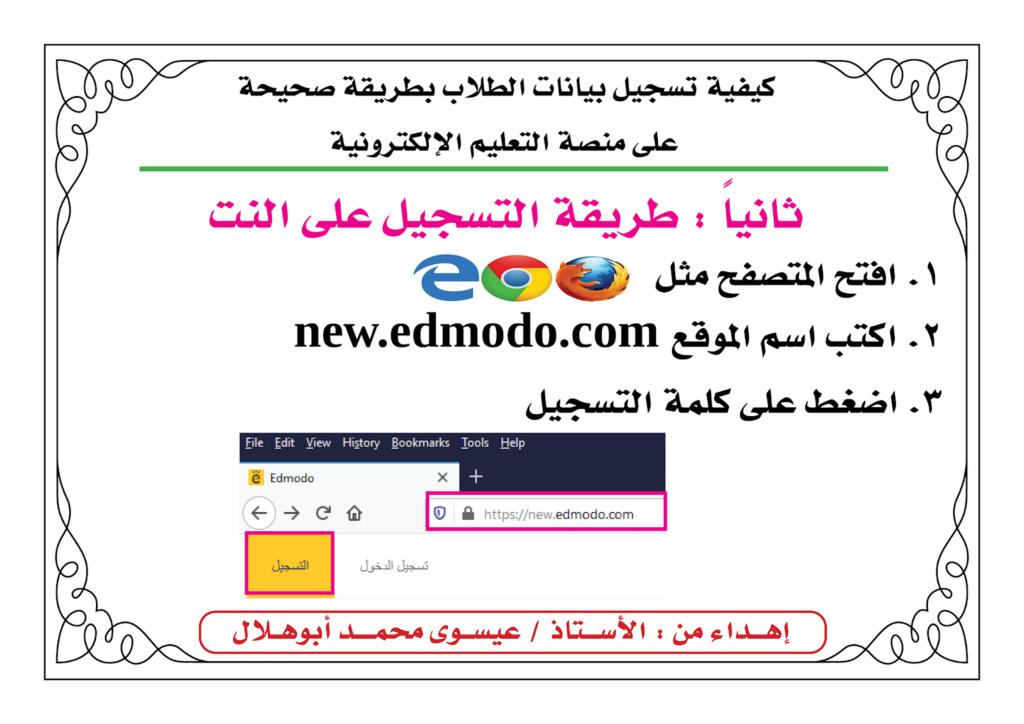 """شرح الطريقة الصحيحة لتسجيل الطلاب على منصة edmodo ادمودو """"صور"""" 820"""