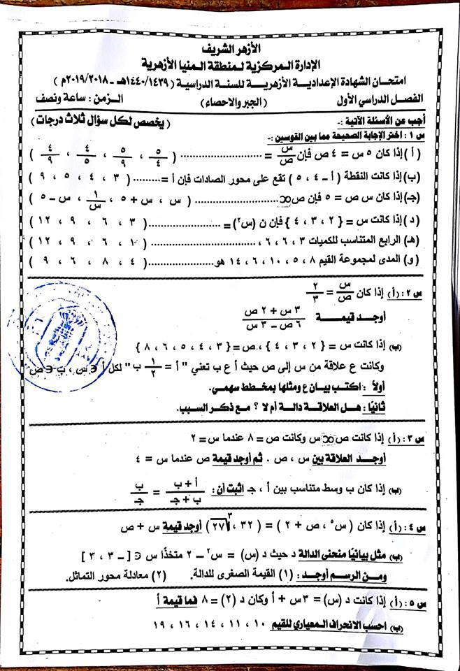 امتحان الجبر والاحصاء للصف الثالث الاعدادي ترم أول 2019 منطقة المنيا 8218