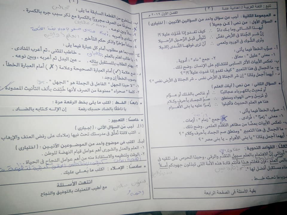امتحان اللغة العربية للصف الثالث الاعدادي ترم أول 2019 محافظة أسوان 8220