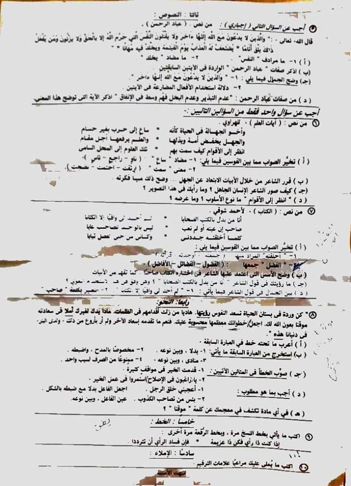 امتحان اللغة العربية للصف الثالث الاعدادي ترم أول 2019 محافظة البحيرة 8225