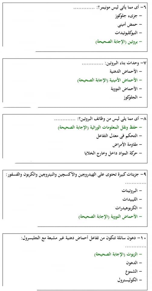 أهم الارشادات والنصائح الخاصة بامتحان الأحياء للصفين الأول والثاني الثانوي مستر/ أشرف السيسي 82275910