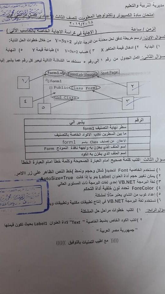 امتحان الحاسب الآلي للصف الثالث الاعدادي ترم أول 2019 محافظة الفيوم 8228