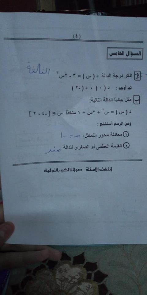 امتحان الجبر للصف الثالث الاعدادي ترم أول 2019 محافظة المنيا 8230