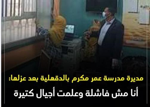 أنا مش فاشلة وعلمت أجيال كتيرة.. أول رد من مديرة مدرسة عمر مكرم بالدقهلية بعد عزلها 824