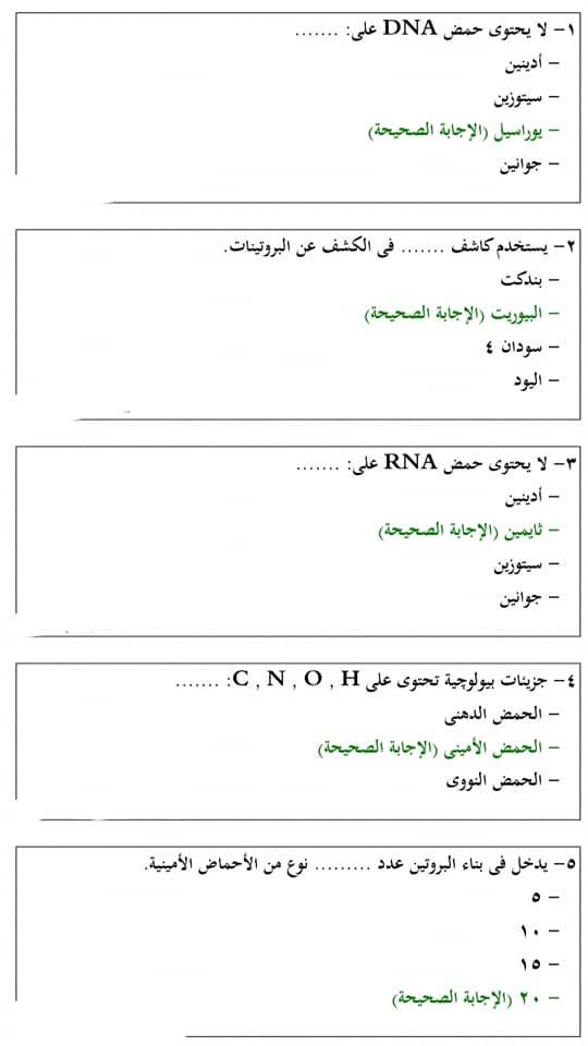 أهم الارشادات والنصائح الخاصة بامتحان الأحياء للصفين الأول والثاني الثانوي مستر/ أشرف السيسي 82474810