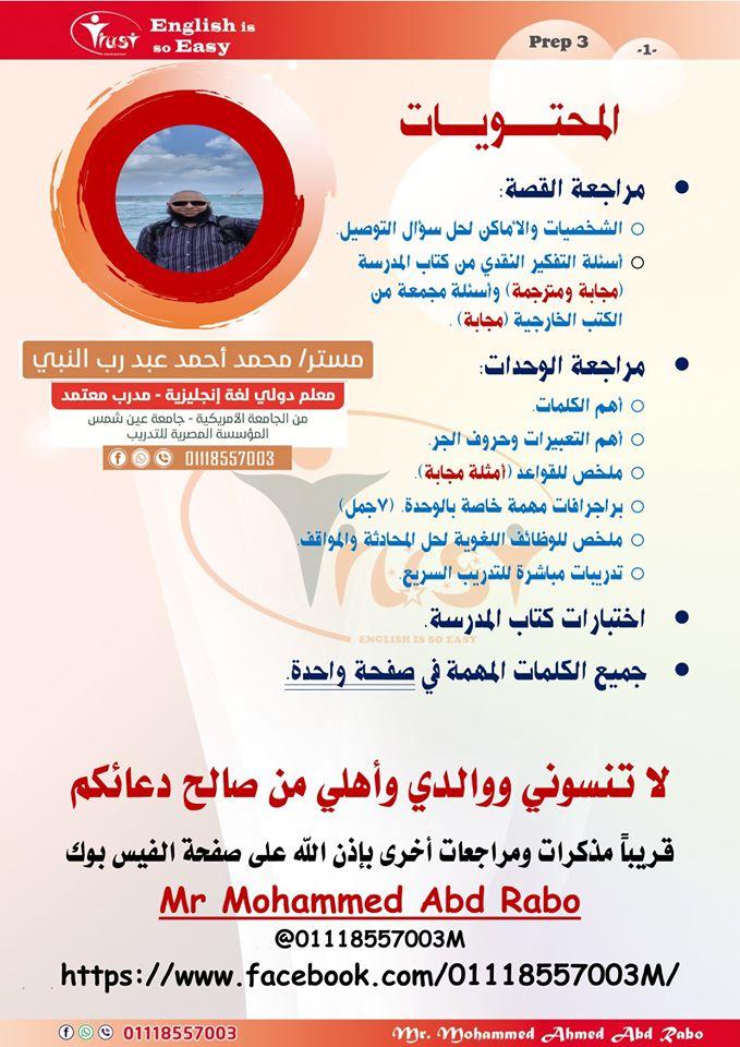 مراجعة ليلة الامتحان لغة انجليزية للشهادة الإعدادية الفصل ترم أول مستر/ محمد عبد ربه 82493310