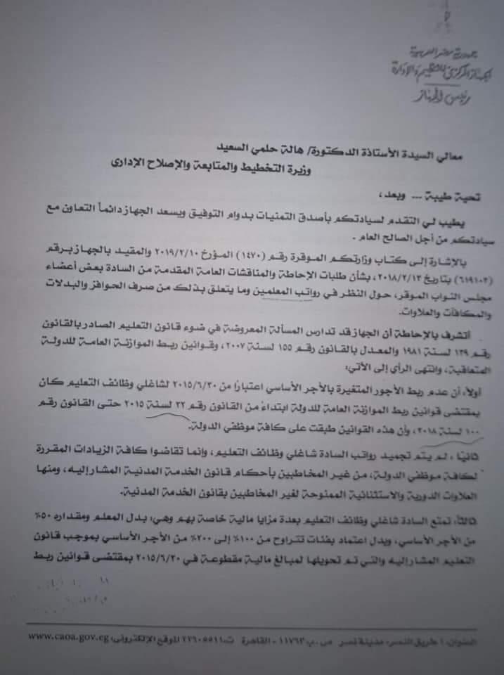 """رسمياً.. رد الحكومة على تجميد مرتبات المعلمين على اساسي 2014 .. المعلمون يتمتعون بكافة المزايا المالية """"مستند"""" 8267"""