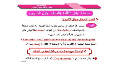 مراجعة أوائل الطلبة في اللغة الانجليزية للصف الأول الثانوى الترم الأول   نظام جديد 82706811