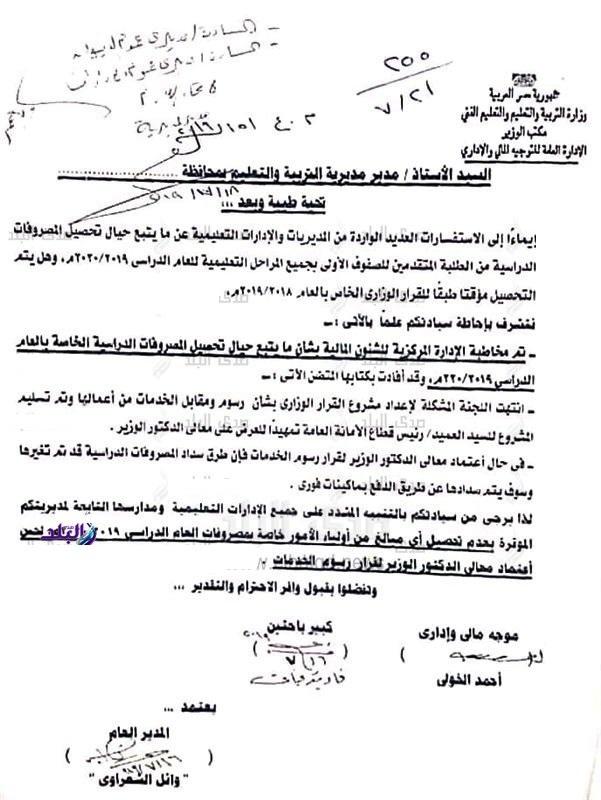 """سداد مصروفات المدارس 2020 عن طريق خدمة فوري """"مستند"""" 82710"""