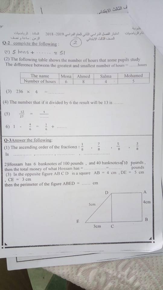 امتحان math للصف الثالث الابتدائي ترم ثاني 2019 ادارة شرق شبرا التعليمية 8278