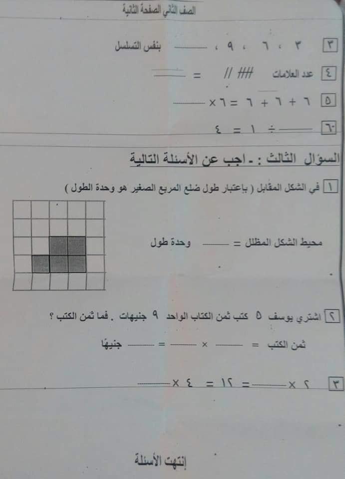 امتحان الرياضيات للصف الثاني الابتدائي ترم ثاني 2019 ادارة العبور التعليمية 8282