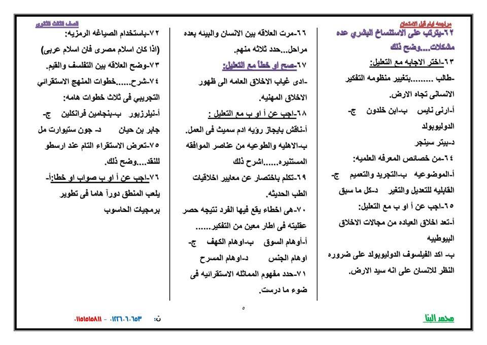 توقعات لامتحان الفلسفة والمنطق للثانوية العامة.. مستر محمد البنا 829