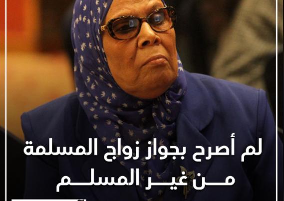 آمنة نصير.. تتراجع: لم أصرح بجواز زواج المسلمة من غير المسلم 829