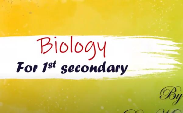 شرح منهج biology اولى ثانوي مع حل الاسئلة l أحياء لغات نظام جديد 830