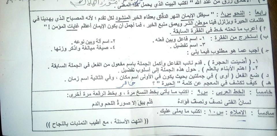 اجابة سؤال النحو للصف الثالث الاعدادي ترم ثاني 2019 محافظة الشرقية 8309