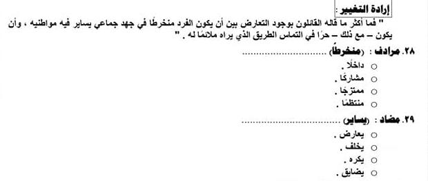 بوكليت امتحان اللغة العربية للصف الثالث الثانوي 2020 مستر/ احمد مسلم 83100
